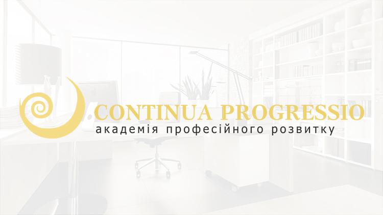 Continua Progressio - академія професійного розвитку